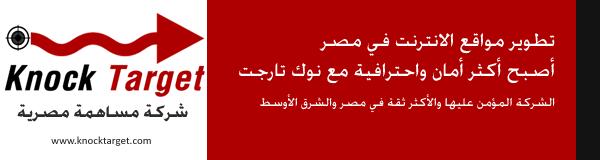شركة مساهمة مصرية لتطوير مواقع وتطبيقات الانترنت لديها فريق خدمة عملاء خليجيه Knocktarget-sae-pic
